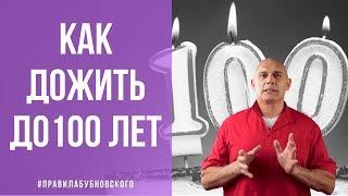 Как дожить до ста лет? Пенсионная реформа не страшна! Бубновский и долгожители рекомендуют.