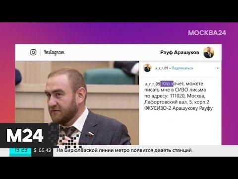 Рауф Арашуков попросил писать ему письма в СИЗО - Москва 24
