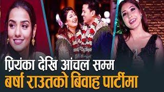 Aanchal देखि Priyanka सम्म Barsha Raut को Wedding Party मा || Intro Nepal