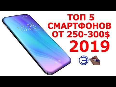 ТОП 5 СМАРТФОНОВ 2019 года от 250 300