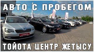 Авто с Пробегом Тойота Центр Жетысу
