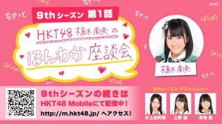 HKT48 Mobileで絶賛配信中の人気(?)プログラム「植木南央のほんわか座談...