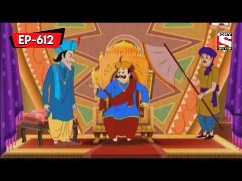 Rajbaari Gets Sold   Gopal Bhar   Bangla Cartoon   Episode - 612