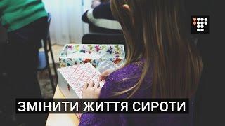 Хто такі наставники для дітей-сиріт в Україні(Президент України Петро Порошенко підписав закон щодо запровадження наставництва. А це означає, що відтепе..., 2016-10-13T18:45:55.000Z)
