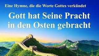 Gott hat Seine Pracht in den Osten gebracht | Lobpreis und Anbetung | Christliches Lied