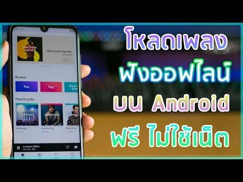 แอพโหลดเพลงบน Android ง่ายๆเก็บไว้ฟังแบบออฟไลน์