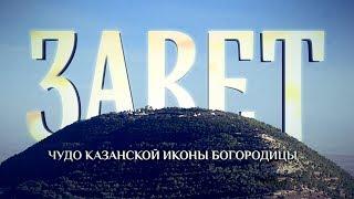 ЗАВЕТ. ЧУДО КАЗАНСКОЙ ИКОНЫ БОГОРОДИЦЫ