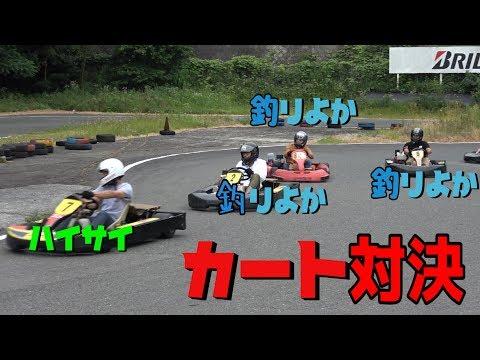 【釣りよかVSハイサイ】リアルマリオカート対決