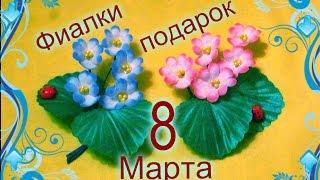 Фиалки своими руками подарок к 8 Марта Очень легко! / Елена Шевченко