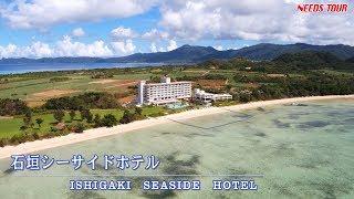 石垣シーサイドホテル/Ishigaki Seaside Hotel