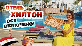 ЕГИПЕТ 2021 ВЫЖИТЬ НА ВСЕ ВКЛЮЧЕНО Обзор отеля Hilton
