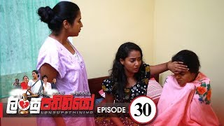 Lansupathiniyo | Episode 30 - (2020-01-06) | ITN Thumbnail