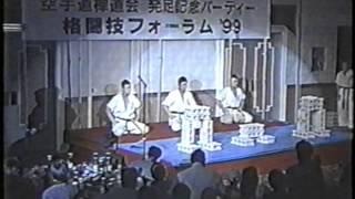 99'格闘技フォーラム 禅道会7人の侍 演武