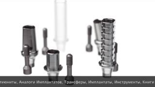 Абатменты, Титановые Основания, Мультиюниты DZirconia.com 8-960-255-2711(, 2017-02-26T21:43:23.000Z)