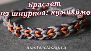 Красивый браслет из шнурков в технике кумихимо. Видео для начинающих