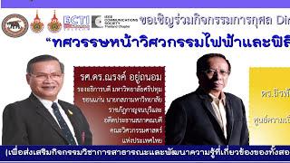 ทศวรรษหน้าวิศวกรรมไฟฟ้าและฟิสิกส์ไทย (ครั้งที่ ๑) - Narong Yoothanom & Thiraphat Vilaithong