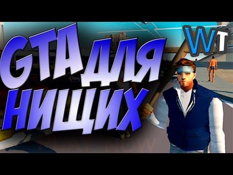 НА АНДРОИДЕ - GTA 5 НА ТЕЛЕФОНЕ!? (ТРЭШ ГТА)