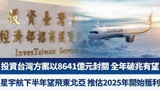 投資台灣方案以8641億元封關 全年破兆有望|星宇航下半年望飛東北亞 推估2025年開始獲利|產業勁報【2020年1月17日】|新唐人亞太電視