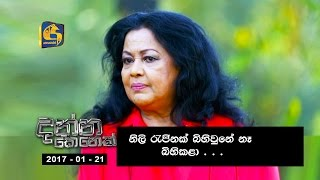 Danna Kenek | Interview with Malini Fonseka - 21st January 2017