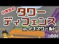 ビターのマインクラフト【WiiU】実況!小学生の「タワーディフェンスinイナズワールド」! ♯64