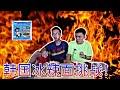 【1000 订阅回馈 PART 2】这次来真的啦。。。不会吃辣的马来西亚少年挑战韩国冰辣面!!!Korea Ice SPICY RAMEN CHALLENG