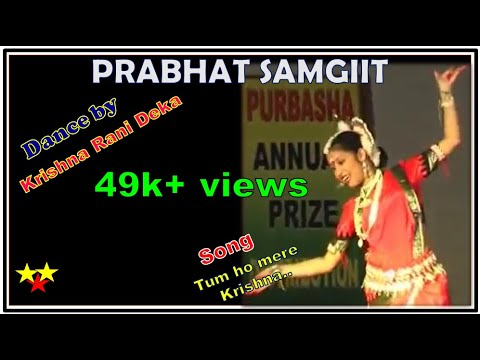 PRABHAT SAMGIIT (DANCE) BY KRISHNA RANI DEKA _ TUM HO MERE KRISHNA
