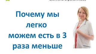 Светлана Стрельникова - Почему мы легко можем есть в 3 раза меньше