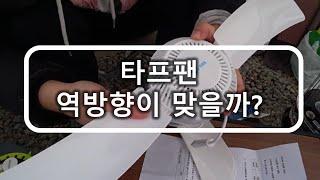 [Eng Sub] 동계캠핑 타프팬 날개방향 어떻게 해야…