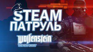 Steam Патруль: Wolfenstein