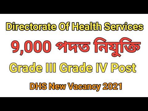 DHS 9,000 New Vacancy বহুতে ভাল খবৰ Grade III Grade IV New Vacancy 2021 ! Director Of Health Service