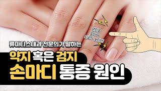 검지, 중지, 약지 손가락 통증, 아픈 손가락마다 의심…