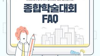 임상병리사 제58회 종합학술대회 온라인보수교육 FAQ …