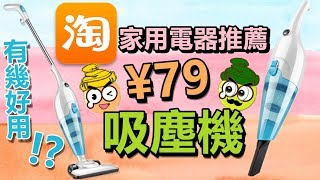 【淘寶好物】家用電器推薦 | ¥79 吸塵機 | 清潔效能測試 | Taobao Favorite | 2GirlsTV