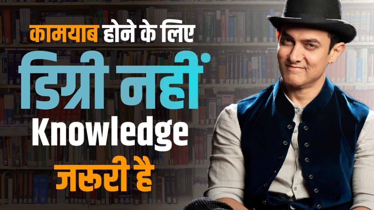 Talk about education -: by Aamir khan | motivational speech | hindi .