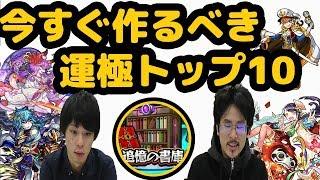 【モンスト】今すぐ作るべき!!追憶の書庫のおすすめ運極を紹介!【なうしろ】 thumbnail