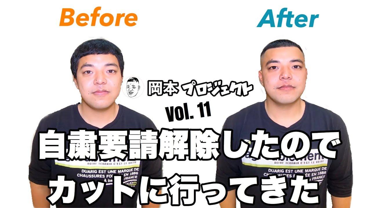 久しぶりのヘアーカット!ダイエット企画【岡本プロジェクト】Vol.11
