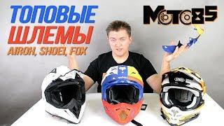 Shoei vs Airoh vs Fox V3. Сравнение лучших шлемов.