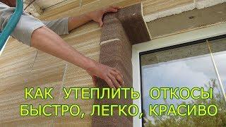 видео Правильно утепляем окна