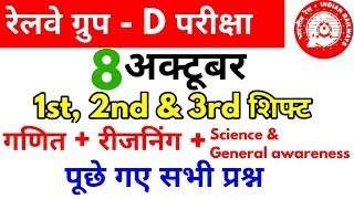 8 October railway group d paper analysis in hindi,, Maths+Reasoning+GA, Gk and Current Affairs