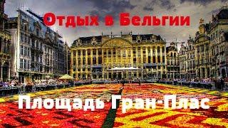 видео Бельгия - Отдых в Бельгии - Достопримечательности Бельгии - Столица и