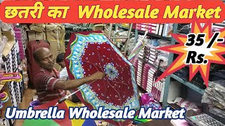 छतरी का wholesale market  !!  Umbrella wholesale market