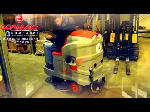 Самоходные поломоечные машины |www.kiit.ru| Продажа сервис обслуживание самоходных поломоечных машин