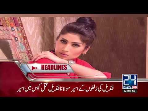 News Headlines - 12:00 AM - 19 October 2017 - 24 News HD