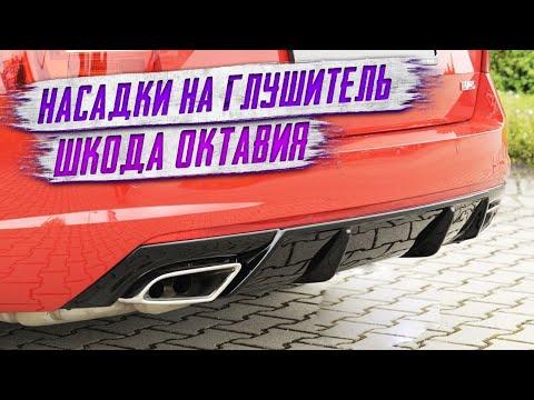 ТО Шкода Рапид цена в Москве Регламент технического