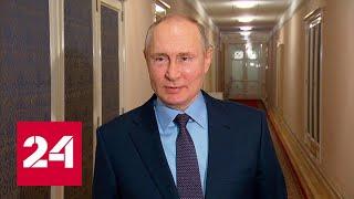 Путин рассказал о своих ощущениях от прививок - Россия 24 