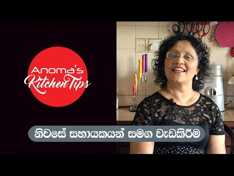 Anoma's Kitchen Tips #21 - Working with Helpers