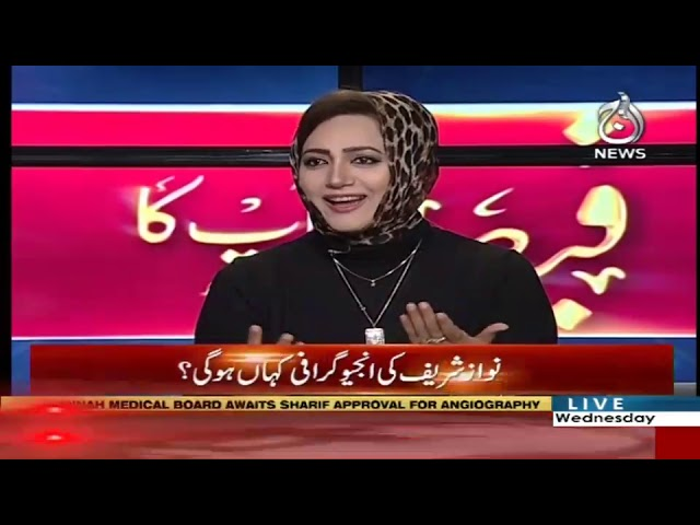 Faisla Aap Ka With Asma Sherazi |  20 February 2019 | Aaj News