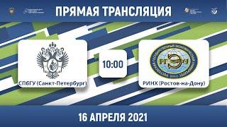 СПбГУ (Санкт-Петербург) — РИНХ (Ростов-на-Дону)   Высший дивизион, «Б»   2021