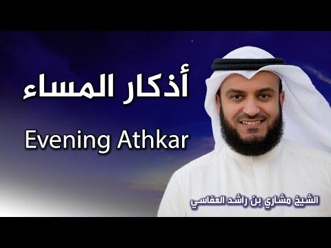 أذكار المساء بصوت الشيخ العفاسي | Evening Athkar | Les invocations du soir