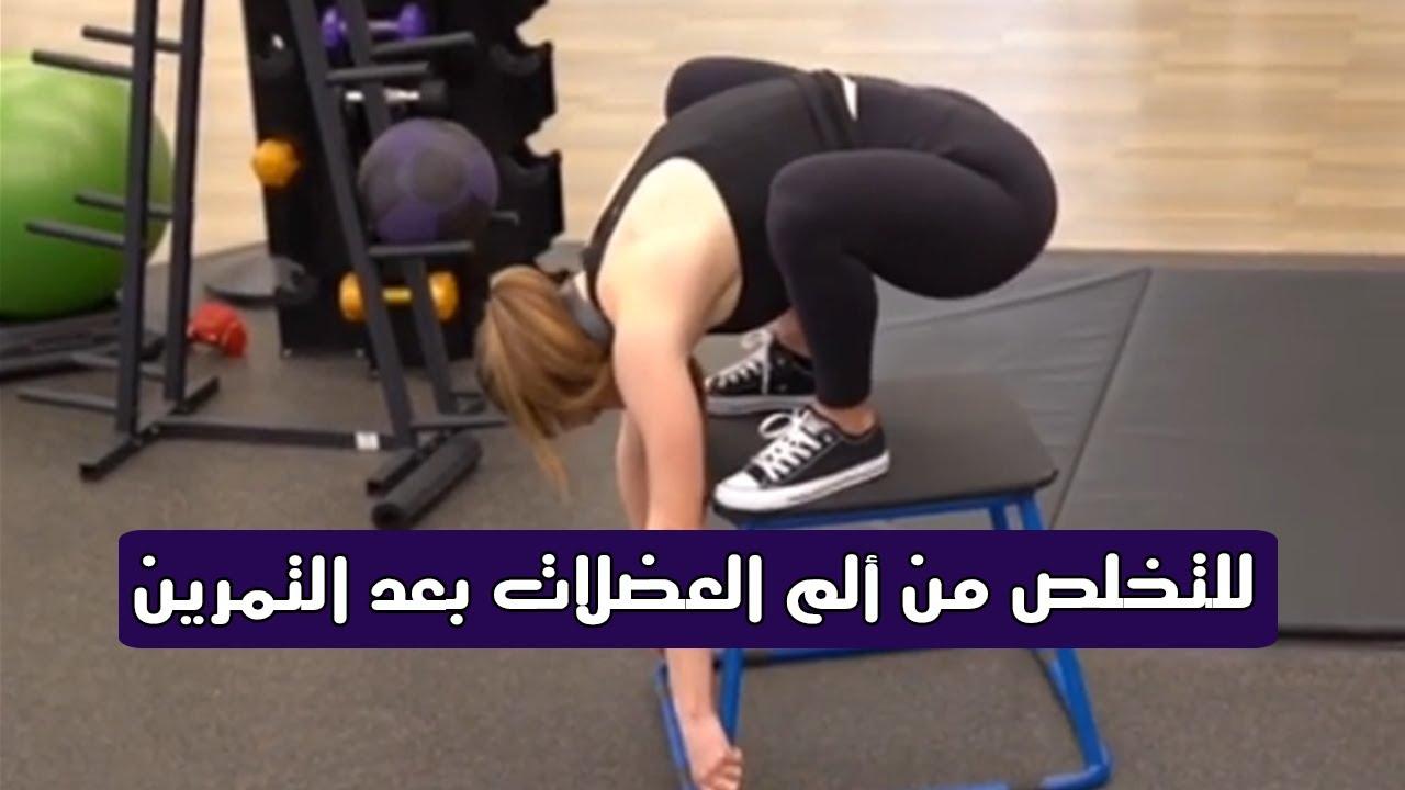 فيتنس ايجيبت | ألم العضلات بعد التمارين وبعد الاستيقاظ في اليوم التالي